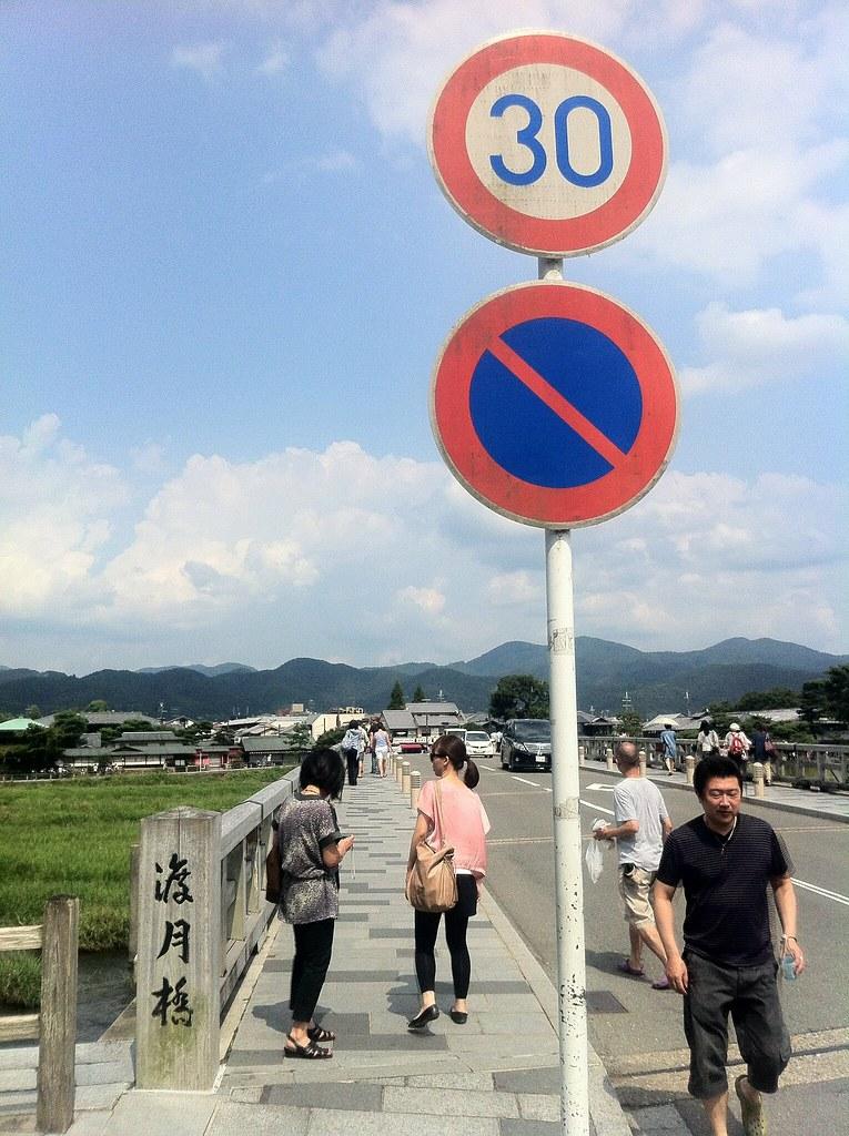 京都 2012 嵐山・渡月橋