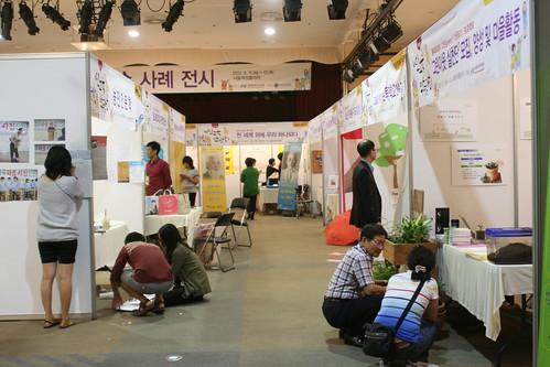 제2회 시민교육 박람회 (1일차)