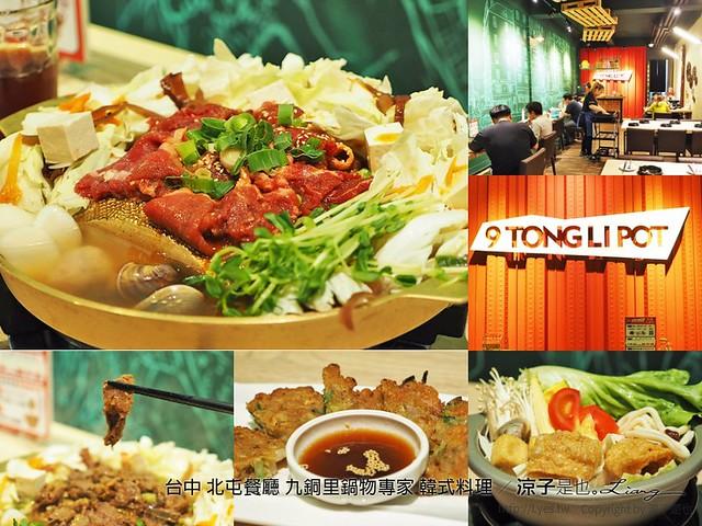 台中 北屯餐廳 九銅里鍋物專家 韓式料理 39