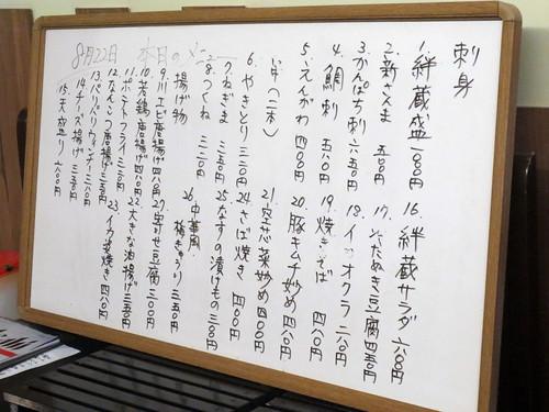 メニュー@絆蔵(練馬)