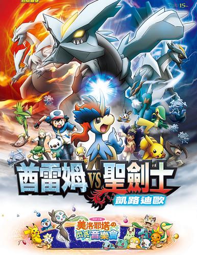 120829(3) - 劇場版《神奇寶貝15周年電影版:酋雷姆VS聖劍士 凱路迪歐》確定10/5台灣上映!