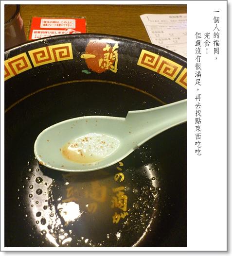 20120823_FukuokaAlone_0063 f