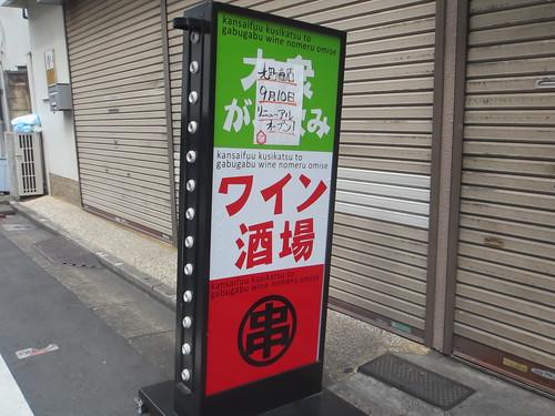 看板@北町商店(練馬)