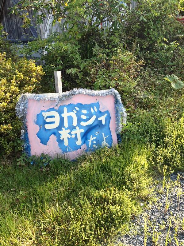 ヨガジィ村に到着