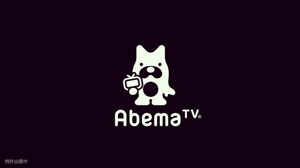AbemaTV 地上波は殆ど見なくなった