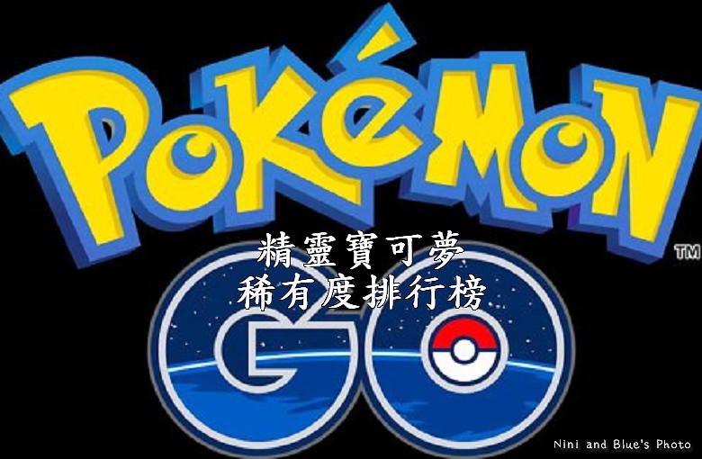 pokemongo精靈寶可夢13876694_1405606982786731_8840071898853751528_n
