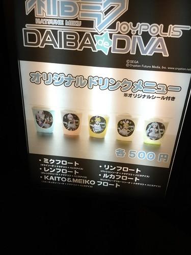 DAIBA de DIVA オリジナルドリンクメニュー 一覧