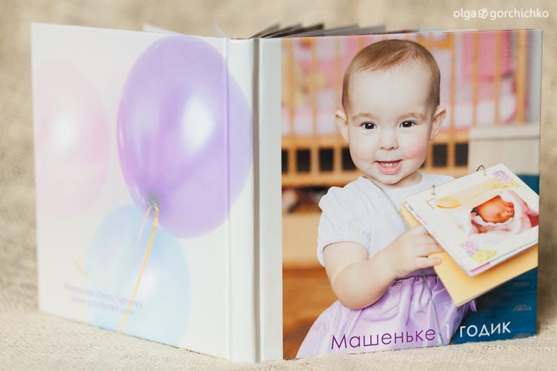 Минибук Первый день рождения Машеньки