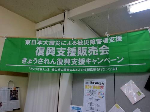 復興支援販売会@ビーンズアクト(練馬)