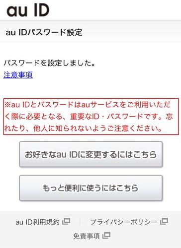iPhone5_auid004