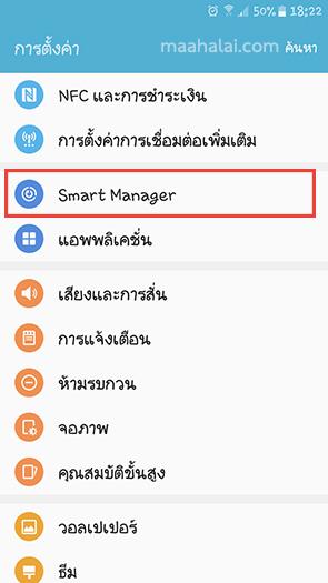 Samsung Ram manager