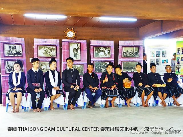 泰國 THAI SONG DAM CULTURAL CENTER 泰宋丹族文化中心 2