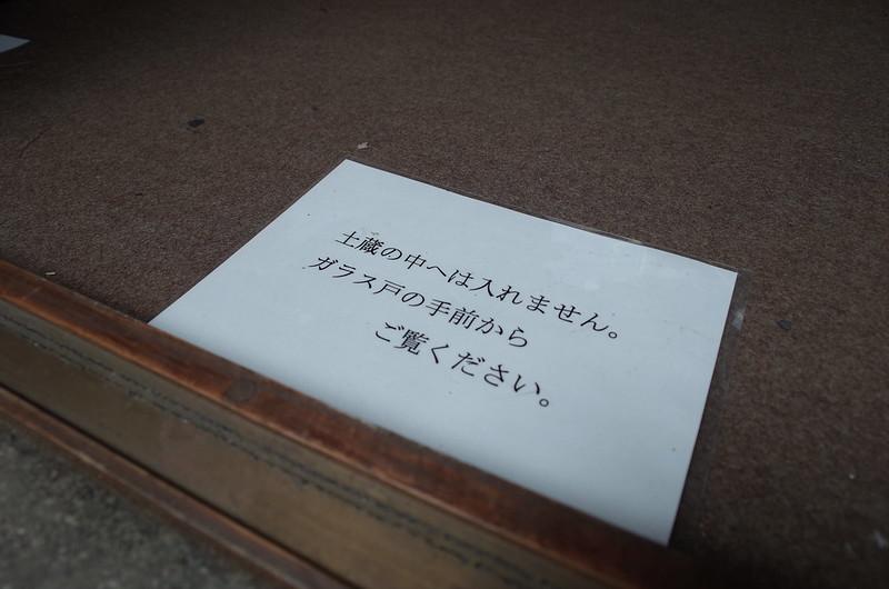 旧江戸川乱歩邸土蔵(幻影城)入口