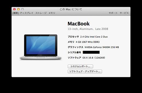 スクリーンショット 2012-08-09 20.35.48