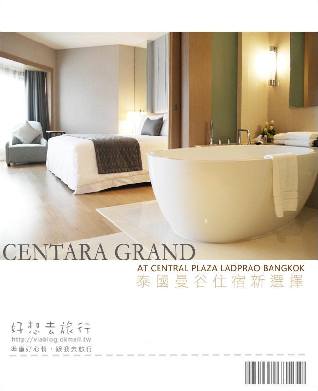 【曼谷飯店】Centara Grand at Central Plaza Ladprao Bangkok近恰圖恰市集