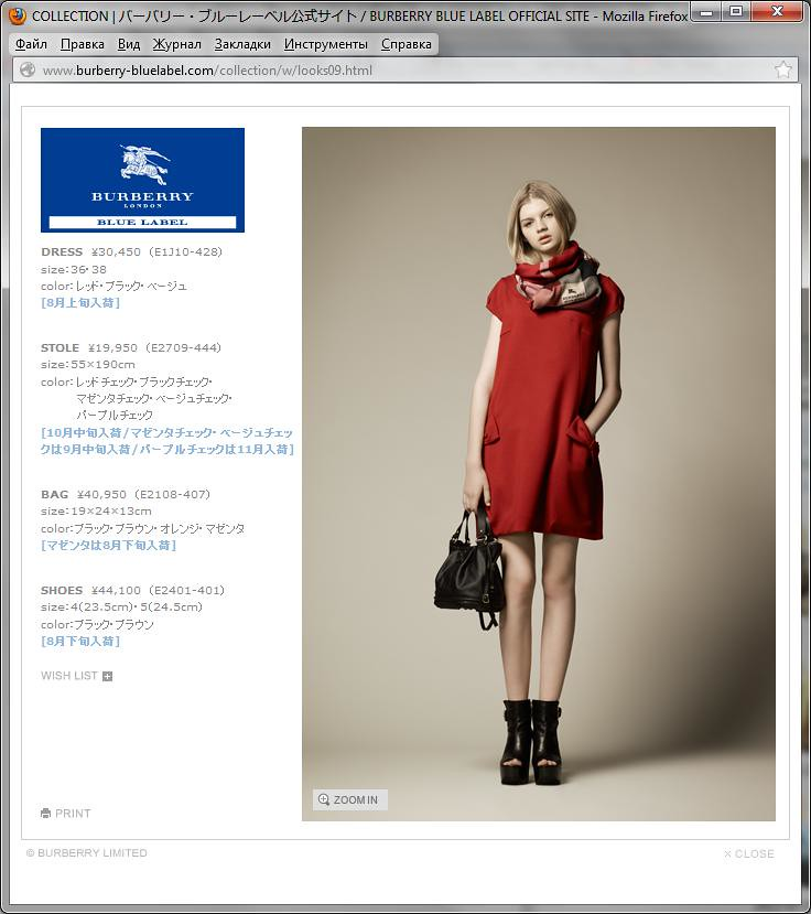 COLLECTION  バーバリー・ブルーレーベル公式サイト  BURBERRY BLUE LABEL OFFICIAL SITE - Mozilla Firefox 16.08.2012 213737