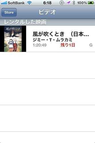 iPhoneのビデオアプリ