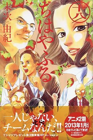 120913(3) - 電視動畫版《ちはやふる 花牌情緣 第二期》不僅將從2013年1月開播,而且全二季完結!