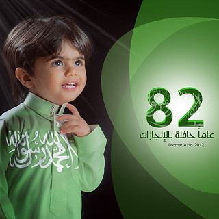 82 Years Happy KSA