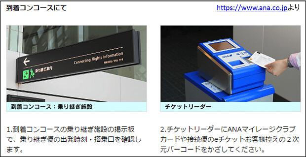 160912 乗り継ぎ方法(羽田)
