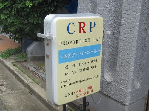 看板@CRP(桜台)