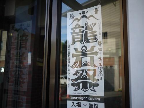 龍岩祭20120901_01
