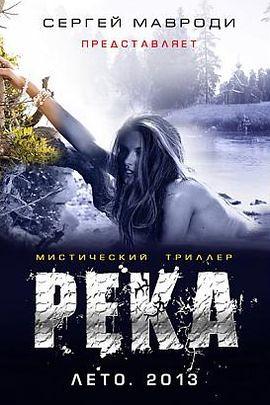 Трейлер фильм Река 2013