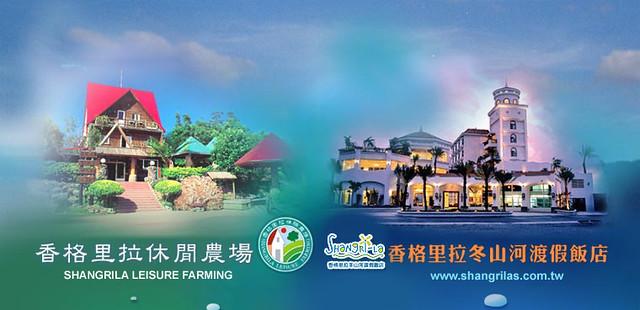 香格里拉休閒農場 2012南方農業論壇 會後筆記 7992379006 86ab286caa z