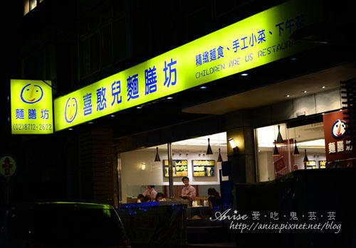 喜憨兒麵膳坊001.jpg