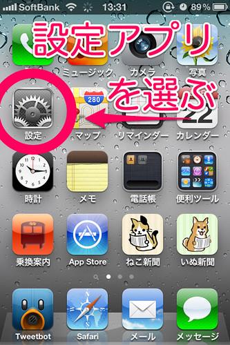 設定アプリ起動