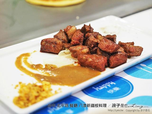台中 北平路 餐廳 八漾新鐵板料理 21