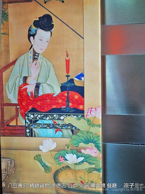 八豆食府 精緻鍋物 崇德店 台中 火鍋 壽喜燒 餐廳 80