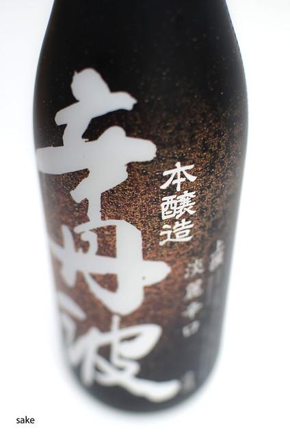 306/366: sake