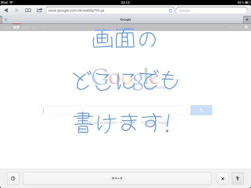 iPadGoogle2