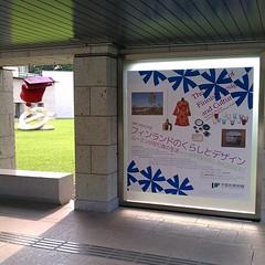 フィンランドのくらしとデザイン展