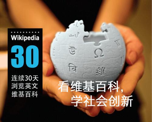 wikipedia30