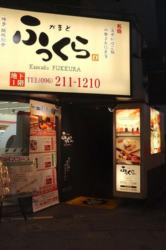 2012夏日大作戰 - 熊本 - かまど ふっくら (1)