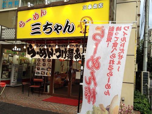 らーめん棒@らーめん三ちゃん(奈良市)-01