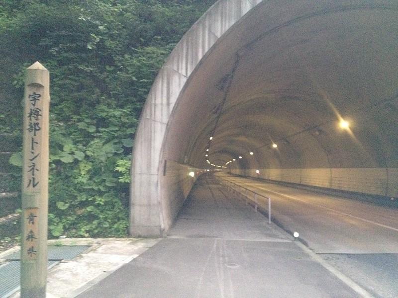宇樽部トンネル