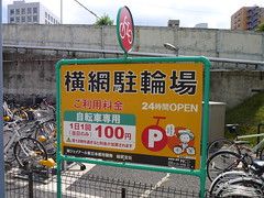 Yokozuna Bicycle Lot