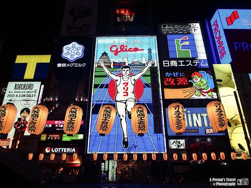 2012_Summer_Kansai_Japan_Day1-85