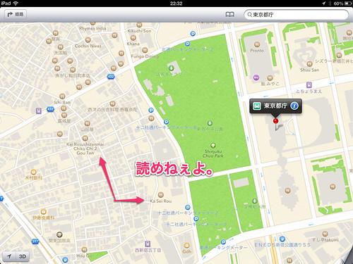 iOS6キタ━━━━━━(゚∀゚)━━━━━━!!!!!