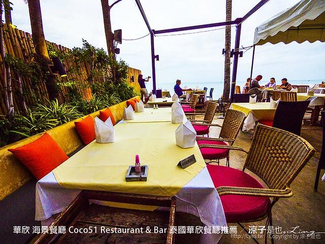 華欣 海景餐廳 Coco51 Restaurant & Bar 泰國華欣餐廳推薦 4