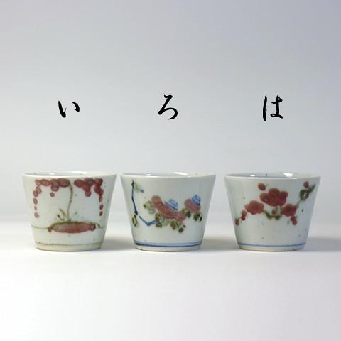 砥部焼 中田窯「蕎麦猪口/釉裏紅3種(小)」
