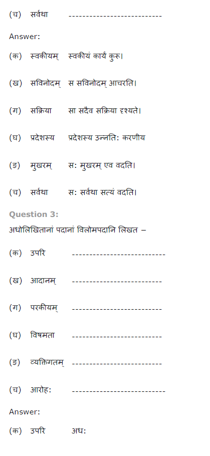 ncert solutions for class th sanskrit chapter agrave curren cedil agrave curren frac agrave curren micro agrave curren iquest agrave curren curren agrave yen agrave curren deg agrave yen  ncert solutions for class 8th sanskrit chapter 11 agravecurrencedilagravecurrenfrac34agravecurrenmicroagravecurreniquestagravecurrencurrenagraveyen141agravecurrendegagraveyen128 agravecurrennotagravecurrenfrac34agravecurren136 agravecurren agraveyen129agravecurrensup2agraveyen135