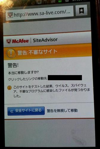 siteadvisor_mobile