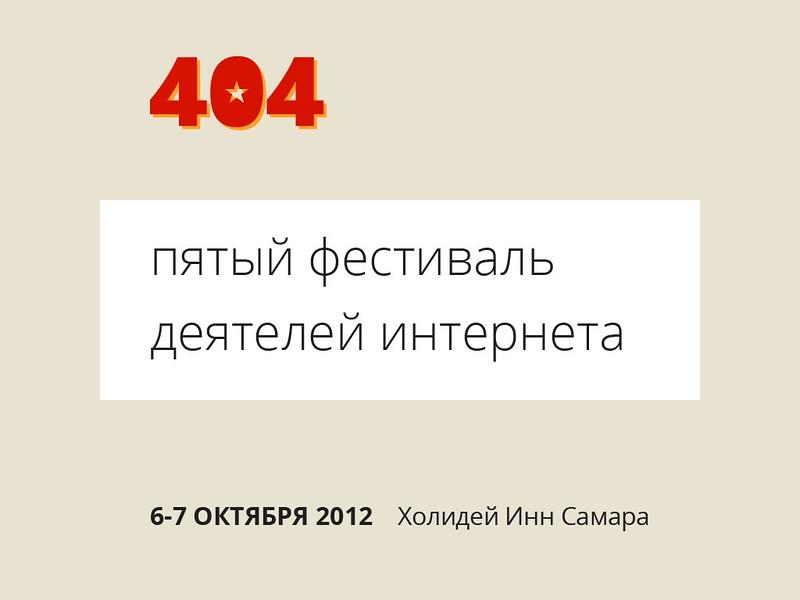 Промо 404fest