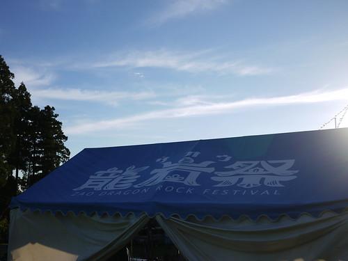 龍岩祭20120901_14