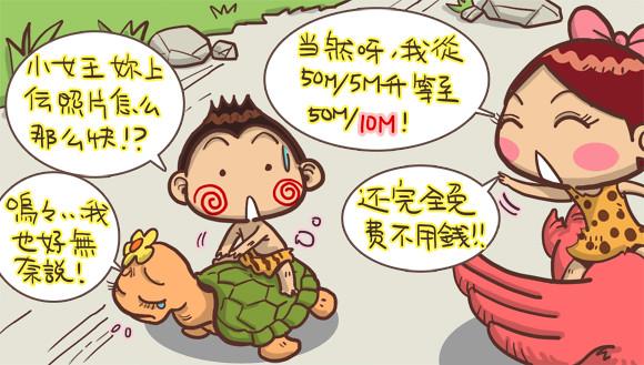 中華電信網路文-03