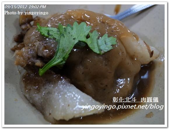彰化北斗_肉圓儀20120915_R0071461